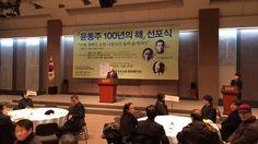 시인 '윤동주 100년의 해' 선포식