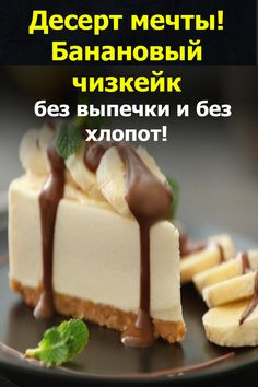 Cheesecakes, Bakery, Good Food, Eat, Cooking, Breakfast, Desserts, Recipes, Recipies
