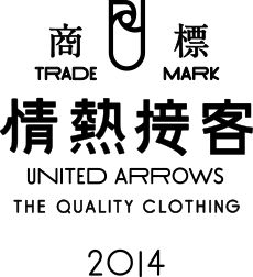 情熱接客 - United Arrows The Quality Clothing Trade Mark 2014