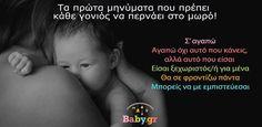 Τα πρώτα μηνύματα του γονιού προς το μωρό