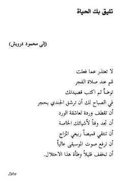 الى محمود درويش ##