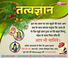 GOD is ONE. Who is supreme GOD ? Must know by book Gyan Ganga. Send adress at whatsapp no 7496801825 and get free book at your home or visit my website watch shadna TV at Hindu Quotes, Gita Quotes, Spiritual Quotes, Believe In God Quotes, Quotes About God, Buddha Quotes Life, Miracle Quotes, Worship Quotes, Funny Quotes In Hindi