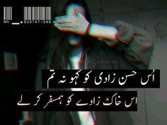 Hassanツ😍😘 Urdu Quotes, Poetry Quotes, Quotations, Best Friend Quotes, Best Friends, Poetry Lines, Love Poetry Urdu, Deep Love, Beautiful Lines