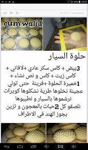 """Résultat de recherche d'images pour """"مملحات لام وليد"""""""