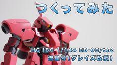 ガンプラつくってみた [HG IBO 1/144 EB-06/tc2 流星号(グレイズ改弐)]