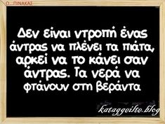 Greek Quotes, Blog, Cards Against Humanity, Humor, Sayings, Memes, Funny, Wall, Beautiful