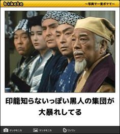 もっと見る Japan Funny, Funny Moments, Laughter, Comedy, Hilarious, Jokes, Inspirational Quotes, In This Moment, Cute