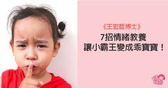 《王宏哲博士》7招情緒教養,讓小霸王變成乖寶寶!