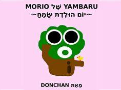 Hebrew language I made MORIO of YAMBARU ~Happy Birthday~ Hebrew language version. http://donchan.org
