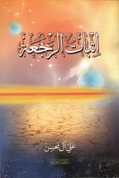 Ebook Pdf, Allah, Arabic Calligraphy, God, Arabic Calligraphy Art, Allah Islam