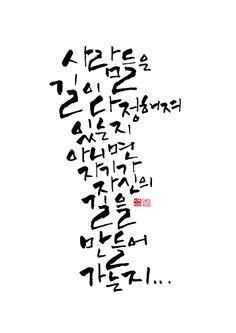calligraphy_사람들은 길이 다 정해져 있는지. 아니면 자기가 자신의 길을 만들어 가는지...