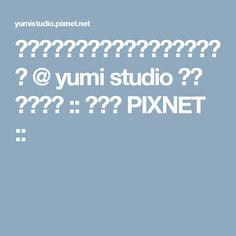 如何把包包拉鍊車的像名牌包一樣~~~ @ yumi studio 由美 手作工房 :: 痞客邦 PIXNET ::