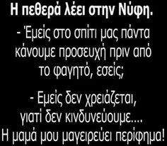 Νύφη-πεθερα!!!αχαχαχαχαχαχαχχαχαχαχα Funny Status Quotes, Funny Greek Quotes, Greek Memes, Funny Statuses, Stupid Funny Memes, Funny Texts, Very Funny Images, Laughing Quotes, True Words