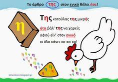 Η κυρία Σιντορέ και η μουσική ορθογραφία: Τα άρθρα της - τις με εικόνες και στιχάκια Language Lessons, Speech And Language, School Lessons, Lessons For Kids, Learn Greek, Inclusive Education, Greek Language, School Staff, Home Schooling