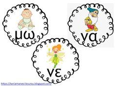 Δραστηριότητες, παιδαγωγικό και εποπτικό υλικό για το Νηπιαγωγείο & το Δημοτικό: Εικονογραφημένες κάρτες συλλαβών - β' μέρος Speech Therapy, Education, School, Blog, Speech Pathology, Speech Language Therapy, Speech Language Pathology, Blogging, Articulation Therapy
