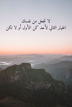 Arabic Words, Arabic Quotes, Islamic Quotes, Life Rules, Motivational Phrases, Verses, Hate, Wallpapers, Thoughts