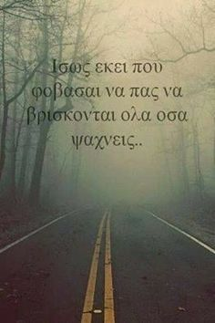 Unique Quotes, Love Quotes, Greece Quotes, Motivational Quotes, Inspirational Quotes, Greek Words, Love Words, Poetry Quotes, Picture Quotes