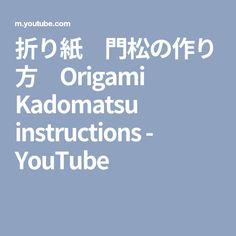 折り紙 門松の作り方 Origami Kadomatsu instructions - YouTube