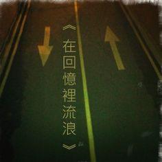 { 《在回憶裡流浪》 }   Shot by 文青相機
