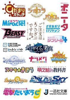 Japanese Logo, Japanese Typography, Japanese Graphic Design, Typo Logo Design, Text Design, Sign Design, Unique Logo, Cool Logo, What Is Design