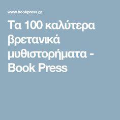 Τα 100 καλύτερα βρετανικά μυθιστορήματα - Book Press
