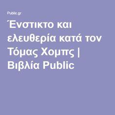 Ένστικτο και ελευθερία κατά τον Τόμας Χομπς | Βιβλία Public