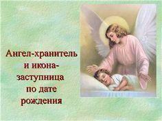 Узнай кто твой ангел-хранитель и икона-заступница. Обсуждение на LiveInternet - Российский Сервис Онлайн-Дневников