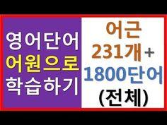 """이것만은 꼭 외워야 할 영어 접두사 접미사 영단어 400 - 구글 플레이에서 """"슬러디""""로 검색하세요 - YouTube Travel English, English Study, Vocabulary, Language, Education, Youtube, Learning English, Korean, Crafts"""