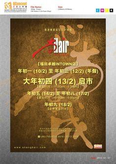 尚Hair/尚Hair II Salon CNY2013 Notice Poster Design & Production