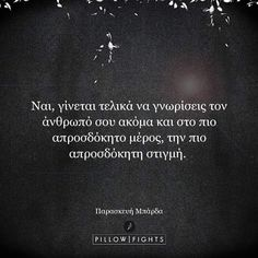 I'm honestly torn not because I don't love you but in reality I don't know if you love me and if you wanted to try. that's my truth 💖 I Don T Love, I Don T Know, Unexpected Quotes, Romantic Mood, Greek Words, Greek Quotes, Movie Quotes, It Hurts, How To Memorize Things