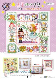 The Nutcracker  Counted cross stitch chart  by GeniesCrossstitch