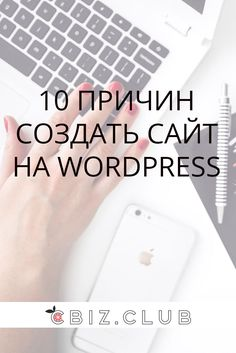 10 причин создать сайт на wordpress http://www.cbiz.club/