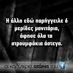 Funny Greek Quotes, Funny Qoutes, Sarcastic Quotes, Stupid Funny Memes, Laughing Quotes, Funny Statuses, Have A Laugh, True Words, Just For Laughs