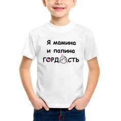 Детская футболка Я мамина и папина гордость