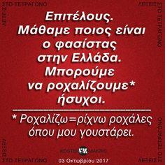 """Λέξεις στο τετράγωνο """"Ο Φασίστας στην Ελλάδα"""", του Κωστή Α. Μακρή"""