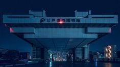 "Nihon Noir by Tom Blachford Australian photographer Tom Blachford waited until night to capture these neon-tinted photographs of Tokyo's metabolist buildings, which he says could have been built in a ""distant future"". For his latest series, Blachford..."