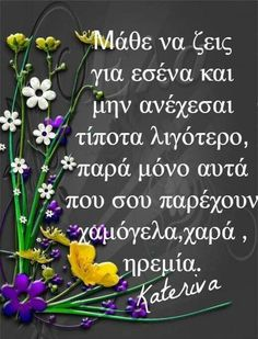 Greek Quotes, True Words, Picture Quotes, Quotes To Live By, Health Tips, Pictures, Photos, Quote Life, Shut Up Quotes