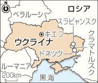 装甲車6両を奪取=ロシア国旗掲げる-ウクライナ東部 ▼16Apr2014時事通信|装甲車6両を奪取=ロシア国旗掲げる-ウクライナ東部 http://www.jiji.com/jc/zc?k=201404/2014041600685  #Ukraine #Ucrania #Ukraina #Ukrayna #Ucraina #Ukrajna #Oekraine
