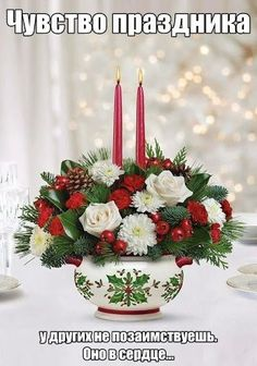 1-800-Flowers.com Glorious Christmas arrangement | Christmas ...