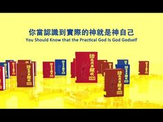 "[Eastern Lightning] Almighty God's Utterance ""You Should Know that the P..."