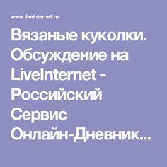 Вязаные куколки. Обсуждение на LiveInternet - Российский Сервис Онлайн-Дневников