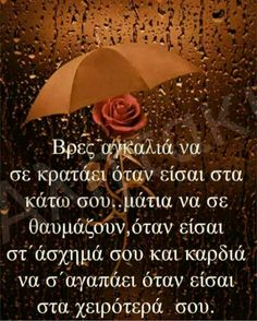 Τα πάντα για μένα είσαι εσύ!!...gv Greek Quotes, Picture Quotes, Cool Words, Me Quotes, Poems, Wisdom, Thoughts, Sayings, Nice