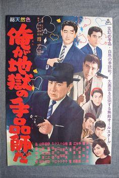 俺が地獄の手品師だ 片岡千恵蔵 鶴田浩二 高倉健 小沢茂弘監督 1961年製作 東映