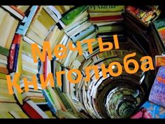 Мечты книголюба