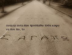 σαγαπω - Αναζήτηση Google Word 2, Forever Love, True Words, Philosophy, No Response, Love Quotes, Greek, Country Roads, Feelings