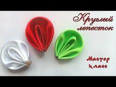 Новый круглый #лепесток канзаши МК. Круглый лепесток #канзаши по новому. New petal kanzashi - YouTube