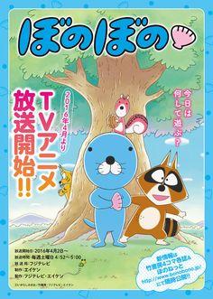 Bono Bono will have a new series of Anime ~ Anime Nippon~Jin - Kagi Nippon He