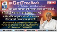 free Book must to read and know the secret of God. Spiritual Path, Spiritual Awakening, Spiritual Quotes, Book Quotes, Daily Quotes, Indiana, Fourth Industrial Revolution, Sa News, Gita Quotes