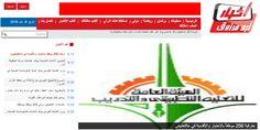 الحصول على جميع الأخبار المحلية في الكويت أو أي منطقة أخرى في أحسن الأحوال أخبار البوابة amnews.cc