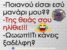 Funny Greek, Greek Quotes, Minions, Lol, The Minions, Minions Love, Fun, Minion Stuff